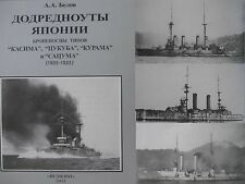 Japanese Navy Pre-Dreadnaught Battleships 1905-1922: Kashima, Satsuma, etc
