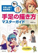 New How to Draw Hand Foot Leg Pose Master Guide sketch book manga anime Japan
