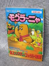 MOGURANYA Game Guide Book Game Boy GB00