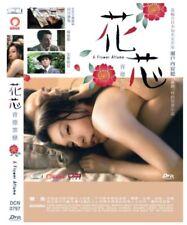 "Eri Murakawa ""A Flower Aflame "" Masanobu Ando 2016 Japan Drama Region 3 DVD"