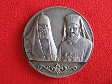 HUNDRED YEARS RUSSO-TURKISH WAR MEDAL ECCLESIASTIC PATRIARCHAL 1878 1978