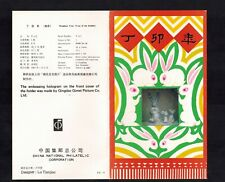 PR China 1987 FDC Folder Hologram T112 Ding-Mao Year Rabbit Block 4 stamps A