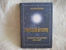 Tunguska Meteorite by N.Vasilev RARE RUSSIAN BOOK ✧ GemVoyage