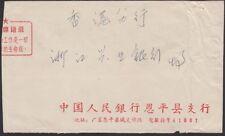 CHINA-PRC, 1971. Slogan Bank Covert R107, Guangdong - Hong Kong