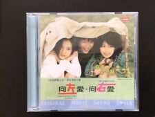 Lover's Concerto Movie Sound Track - Korean - RARE Out Of Print Music CD