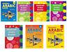 MADINAH ARABIC READER BOOK 1 -  7  BY DR. V. ABDUR RAHIM Learn Arabic