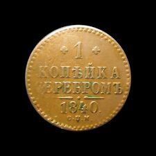 RUSSIA KOPEK 1840 CMM NICHOLAS I KM 143.3 #578#