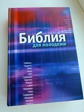 RUSSIAN Bible for YOUTH with hard color cover NEW