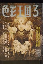 JAPAN How to Draw Illustrarion Book: Shikisai Oukoku vol.3 (Ayami Kojima & Other