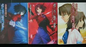 JAPAN novel LOT: Kara no Kyoukai / The Garden of Sinners Bunko Ver. 1~3 Complete