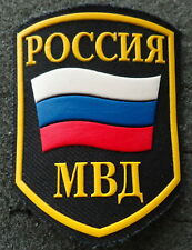Russian POLICE MVD FLAG patch