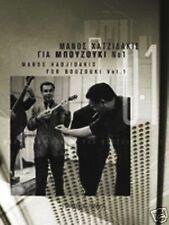 MANOS HATZIDAKIS ( HADJIDAKIS) - MUSIC BOOK #1 - GREEK MUSIC BOOK - NEW