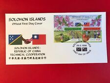 SOLOMON ISLANDS 1998 FDC TECHNICAL COOPERATION CHINA MINISHEET CUCUMBER TOMATO