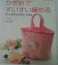 Hello Kitty Crochet Book Japanese
