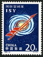 China Stamp 1992-14 International Space Year MNH