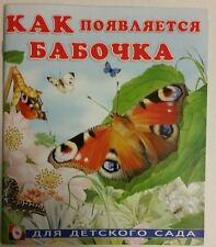 NEW Russian book КАК ПОЯВЛЯЕТСЯ БАБОЧКА RUSSIAN LANGUAGE Growth of butterfly