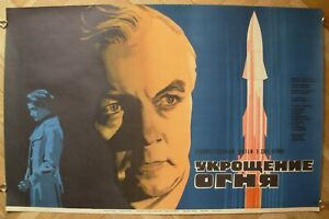 1972 Soviet Russian Original MOVIE Poster space Korolev missile USSR film Lavrov