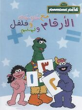 Arabic kids children dvd ALAM SIMSIM NUMBERs egyptian dailect عالم سمسم الارقام