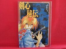 Rurouni Kenshin Samurai X 'Kenshin Hiden' illustration art book