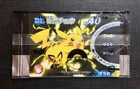 Pokemon Pikachu Pocket Monsters Card Choco Ball Meiji Promo Japanese Sealed