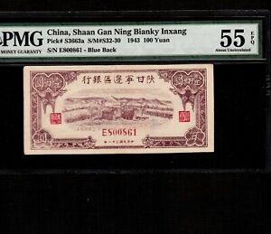 China 100 Yuan 1943 P-S3663a * PMG AU 55 EPQ * Super Rare *