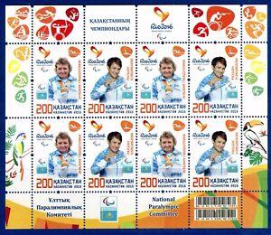 2016. Kazakhstan. XV Paralympic Games in Rio de Janeiro. MNH. Sheet