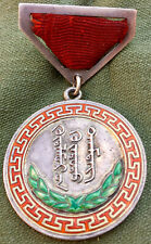 """Soviet USSR Mongolia Mongolian Distinguished Labor Medal Type 1 numbered """"6611"""""""