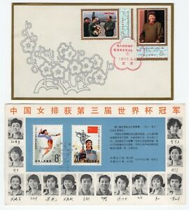 China PRC 1977 / 1981 - Pair of Special Event / FDC Cover / Postcard -