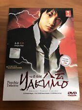Psychic Detective Yakumo (DVD)