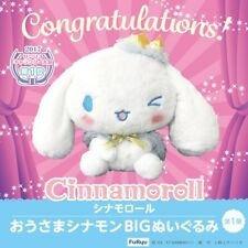 Rare New Big Japan King Cinnamoroll Plush Plushy Sanrio My Melody Hello Kitty