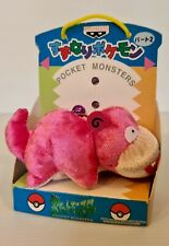 Slowpoke Banpresto Suzunari Bell Tiny Pokedoll Plush Series 2 Sealed 1998
