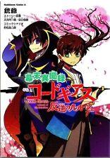 Code Geass Tales of an Alternate Shogunate Manga NEW