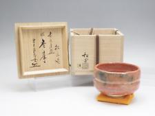 [25] Aka Raku Chawan (Sasaki Shoraku) Bowl/Bol Matcha japonais cérémonie du thé