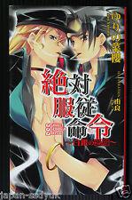JAPAN Nao Yurino,Yura novel: Absolute Obedience / Zettai Fukuju Meirei Shirogane