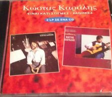 """Kostas Karalis """" There are Times"""" """"You disappeared"""" Double LP One CD Sealed"""