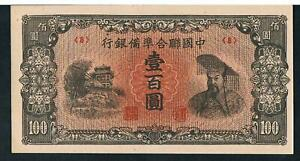 CHINA BANKNOTE  100 J88 nd1945 UNC - Federal Reserve Bank of China - Puppet Bank