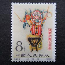 CHINA 1962 Stamp VF MNH J94 Stage arts of Mei Lan Fang Beating drum 梅兰芳先生邮票