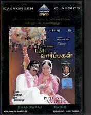 Puthiya varppugai - Bhakiyaraj , Radhi   [ Tamil Dvd]1st Edition  Rare Media