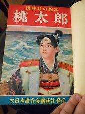 Two old Japanese children books nicely bound. Great color illustrations.  Set 1