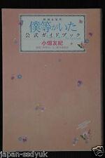 "JAPAN We Were There/Bokura ga Ita Guide Book ""Love to Infinity"" Yuki Obata"