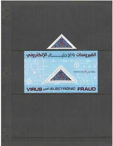 OMAN:#02- 2020 New Issue /**VIRUS & ELECTRONIC FRAUD** /Single & SS / MNH.