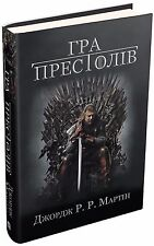 In Ukrainian book A Song of Ice and Fire. Book 1 A Game of Thrones George Martin