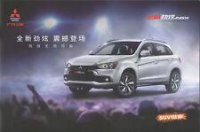 Guangqi (GAC) Mitsubishi Jinxuan ASX car (made in China)__2016 Prospekt Brochure