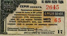 Russia cash coupon 4.50 Roubles 1926 Soviet 2645