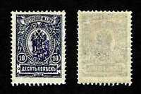 Ukraine 1918 Poltava type 1 trident overprint on Russia 10k … MNH **