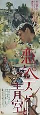 THE FLIM-FLAM MAN Movie POSTER 14x36 Insert George C. Scott Sue Lyon Harry