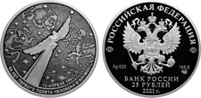 25 ROUBLE RUSSIA PP 5 OZ Silver 2021 60. Anniversary of the First Space Flight P...