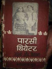 INDIA RARE - PARSI THIYETAR [ THEATRE ] : UDABHAV AUR VIKAS - SOMNATH GUPT 1969