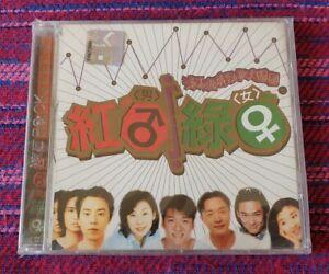 Various Artist ( 群星 ) ~ 紅 & 女 ( Malaysia Press ) Cd