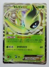 Celebi ex - 004/059 BW6 Cold Flare - Ultra Rare JAPANESE Pokemon Card